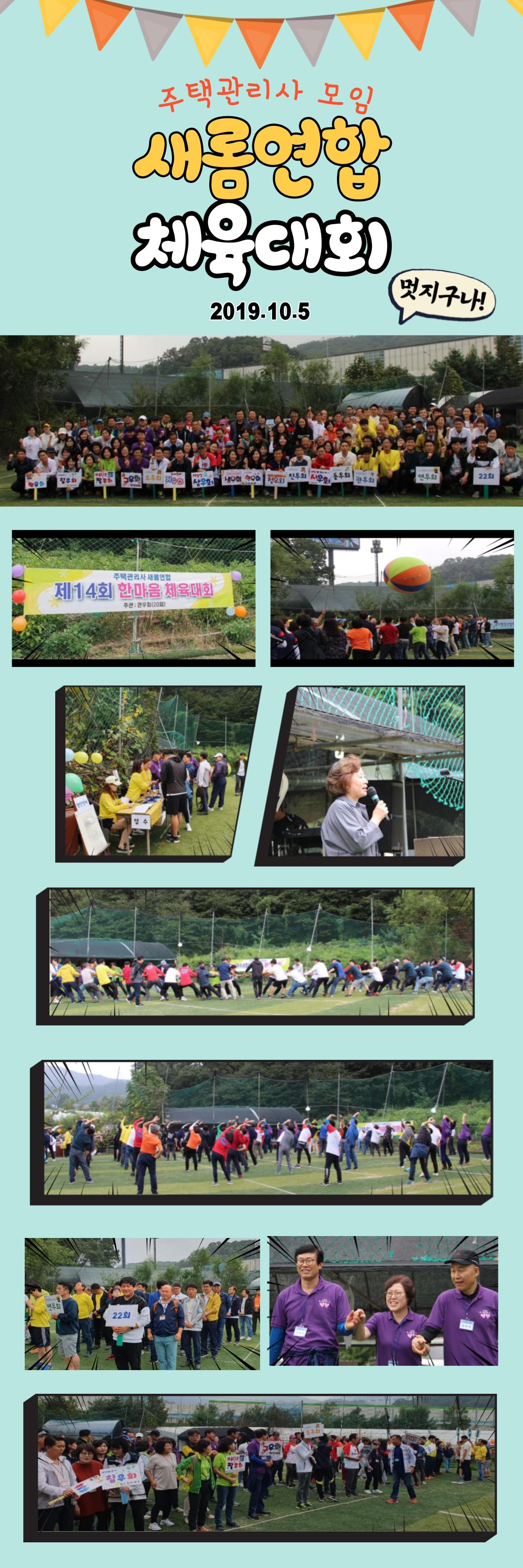 주택관리사 모임 2019년 제14회 '새롬연합' 체육대회 (2019.10.5)