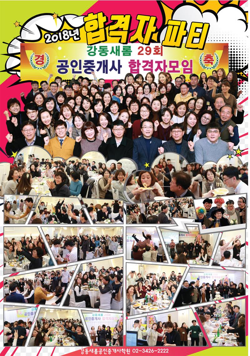 [29회]공인중개사 합격자파티