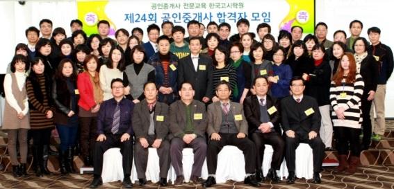 2013년 합격자모임