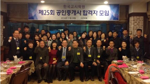 2014년 합격자모임