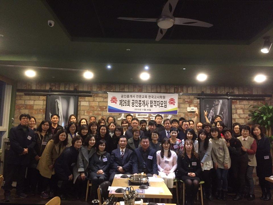 2015년 공인중개사 모임