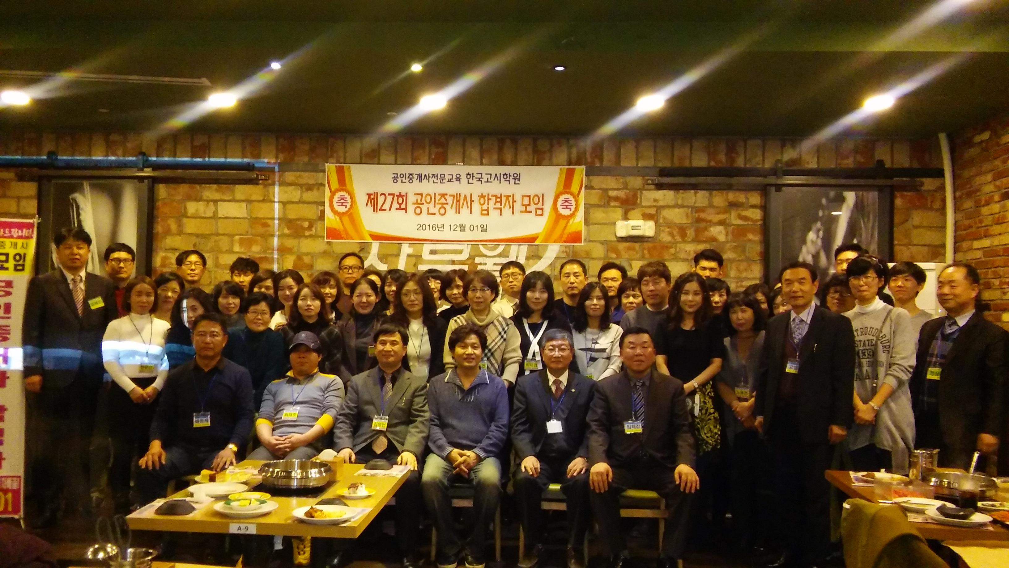 2016년 공인중개사 모임