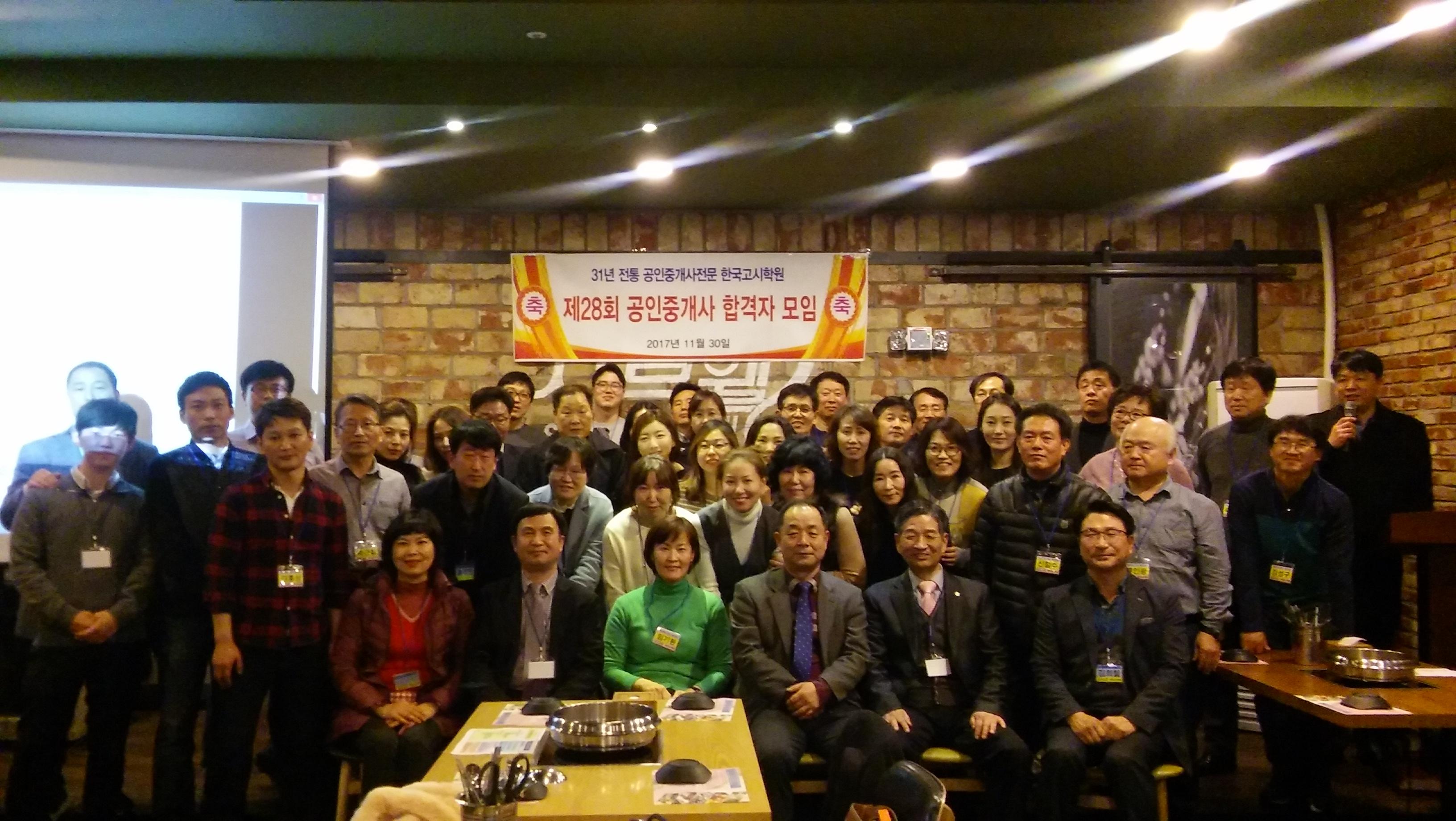 2017년 공인중개사 모임