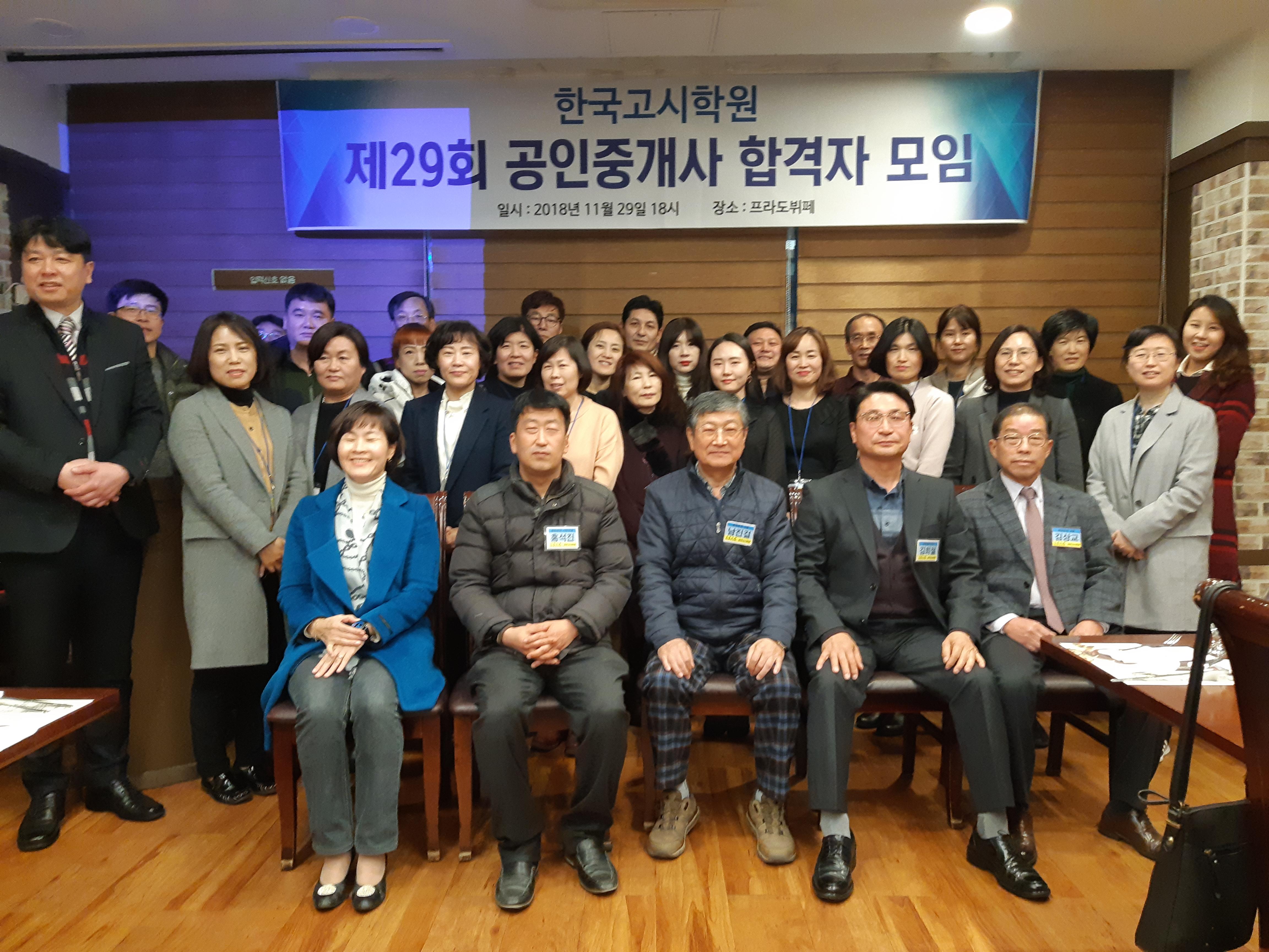 2018년 공인중개사 모임