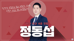 메가랜드 노원새롬 민법 정동섭 교수소개