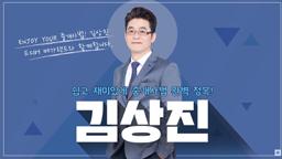 메가랜드 노원새롬 중개사법 김상진 교수소개