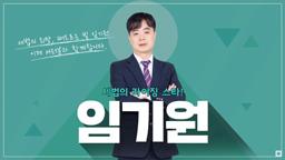 메가랜드 노원새롬 세법 임기원 교수소개