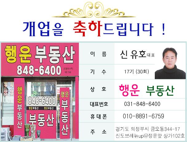 새노회17기(30회)신유호님 개업안내