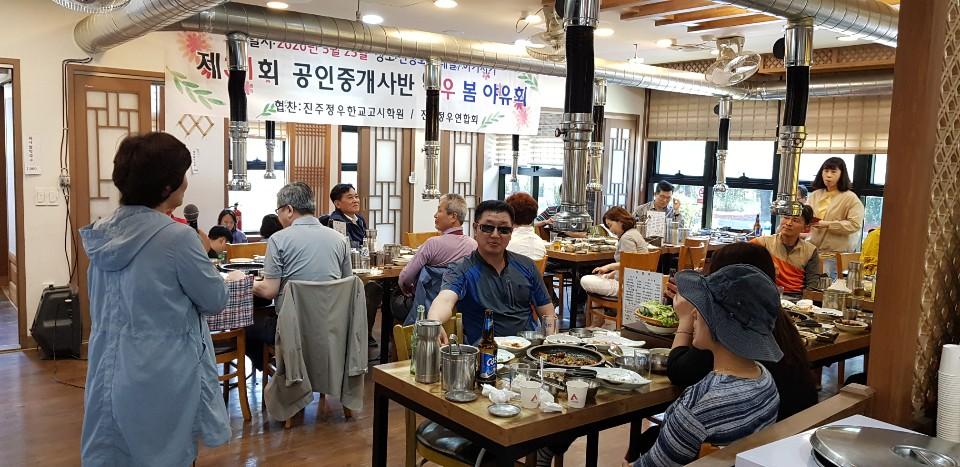 31회 공인중개사반 정우한교 학원 봄 야유회