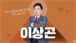 메가랜드 노원새롬 공법 이상곤 교수소개