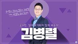 메가랜드 노원새롬 공시법 김병렬 교수소개